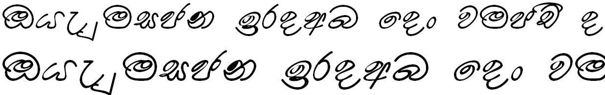 Bu Dadunu Sinhala Font