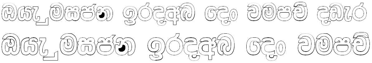 DL Aloka Sinhala Font