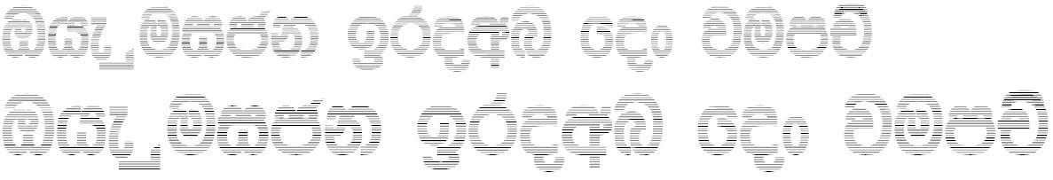 DL Stripe Sinhala Font