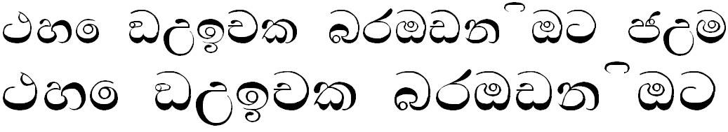 E Sinhala2 Sinhala Font