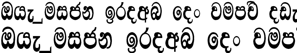 FS Anupama Sinhala Font