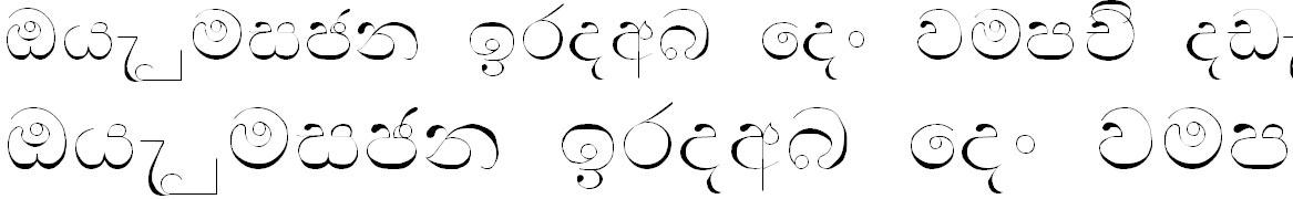 Ridi 1 Sinhala Font