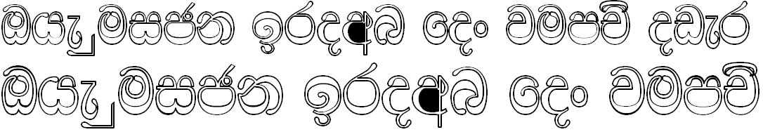 FS Gagani Sinhala Font