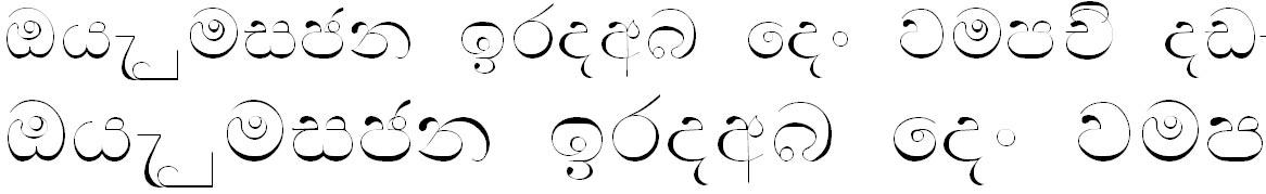 FS Manel Sinhala Font