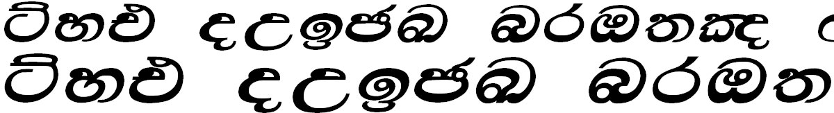 Lanka Dveepa Supplement Sinhala Font