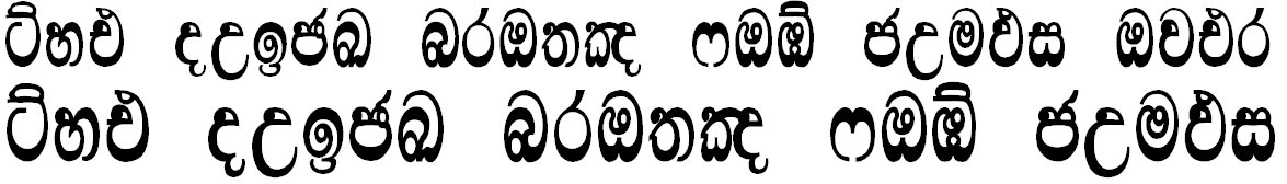 Lankapura Supplement Sinhala Font