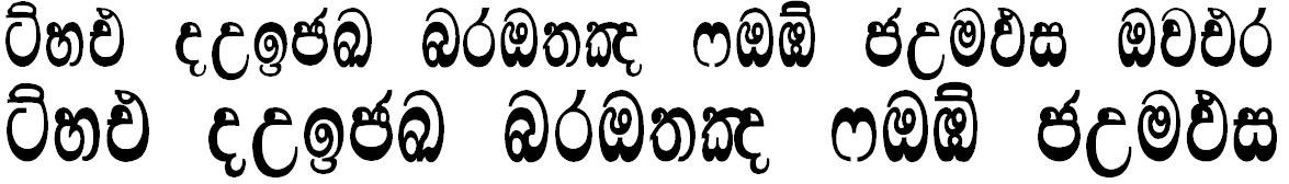 Lankapura Supplement Sinhala Font