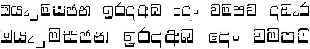 CPS 50 Sinhala Font