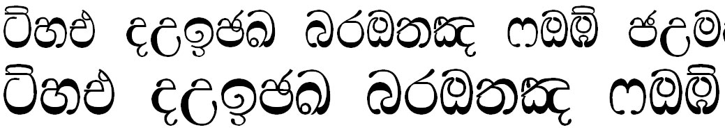 Senkadagala Supplement Sinhala Font