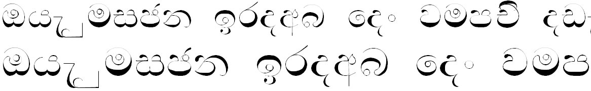 SU Nilmini Sinhala Font