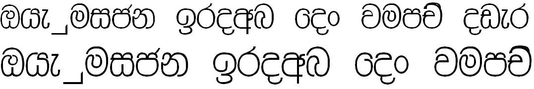 SU Sakthi Sinhala Font
